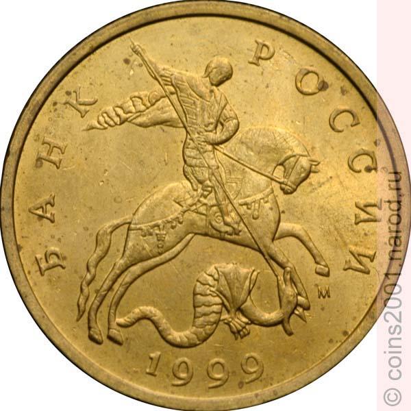 Ценные и редкие монеты России 1997 года цена и стоимость