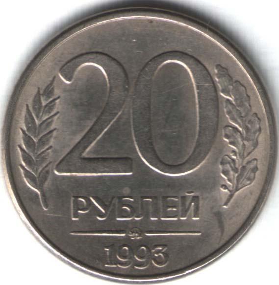 | ммд - года. 100 Москва 1993 рублей Каталог