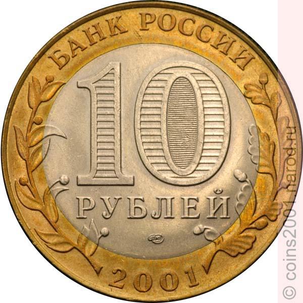 Магазин нумизмат в костроме монета 2 злотых 1995 цена