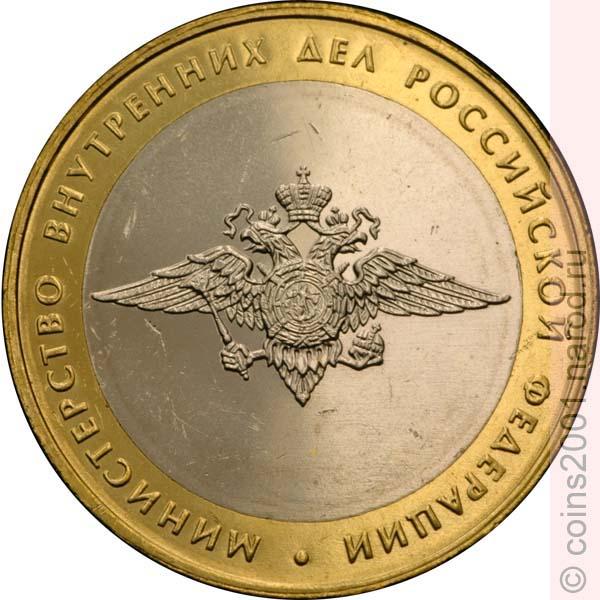 10 руб 2002 3 копейки 1952 года цена ссср стоимость