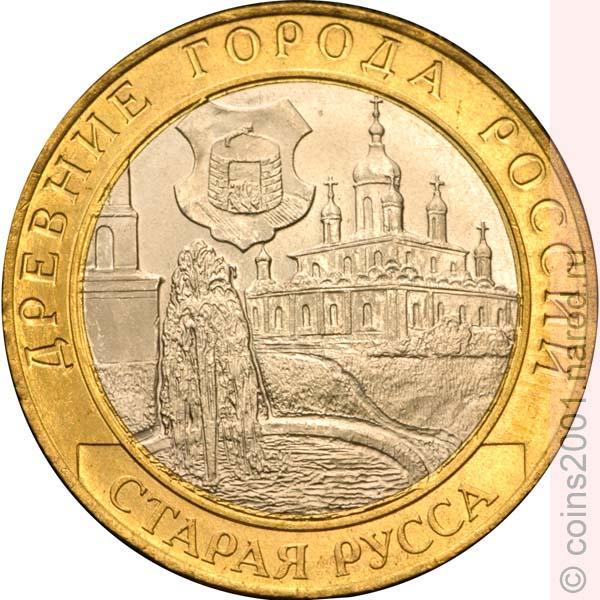 Старая русса юбилейная монета коллекционеры редких книг