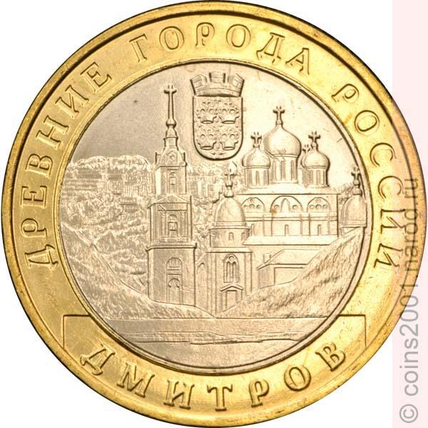 Сколько стоит монета 10 рублей дмитров орлы на монетах екатерины 2
