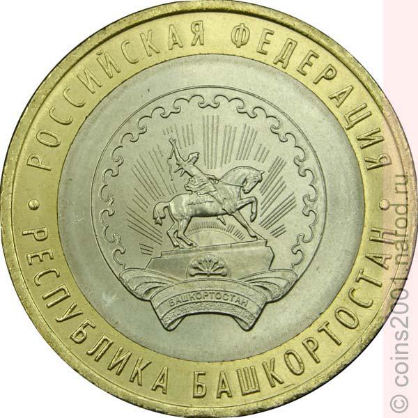 (210*245мм), в комплекте 7 листов и разделители с нанесённым изображением монет рф номиналом 10 рублей, 1 и