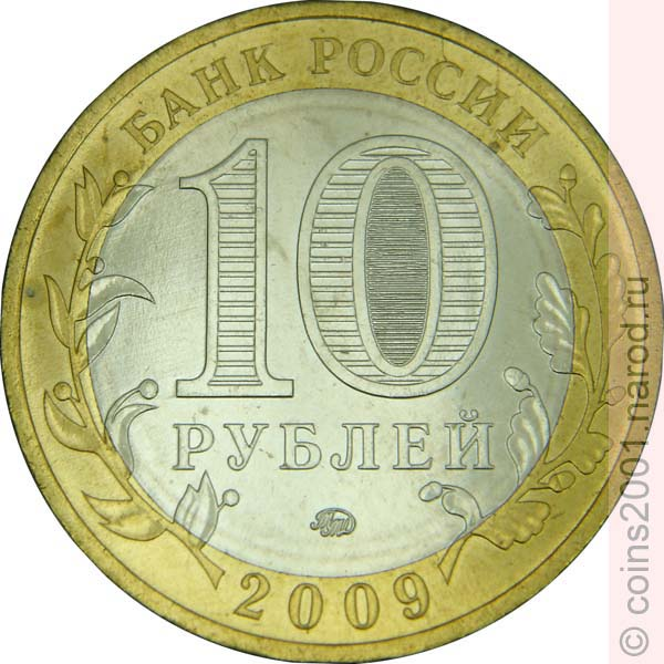 Юбилейные монеты 2009 коп в удмуртии