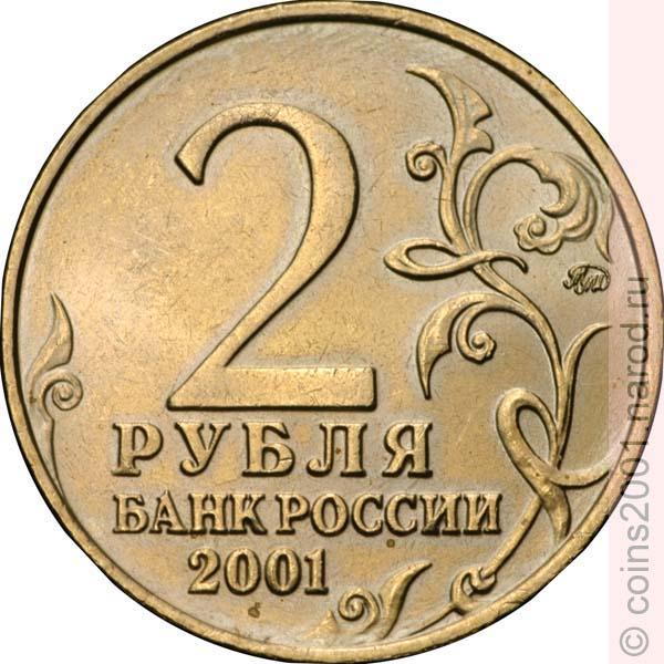 а то находятся чудаки которые обычную монету с Гагариным барыжат за 4 т...